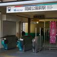 岡崎公園前駅改札