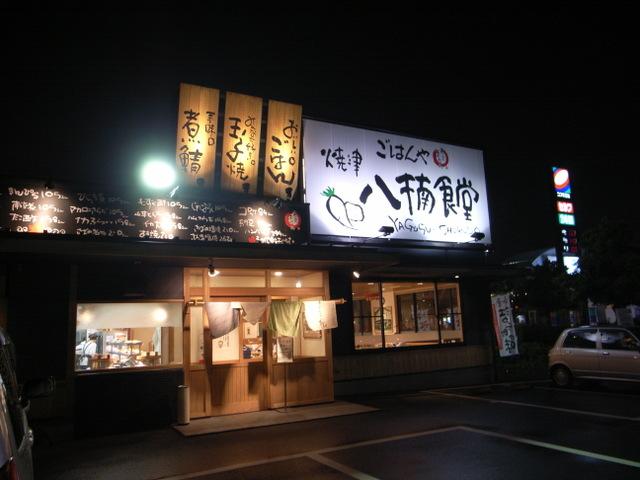 焼津八楠食堂