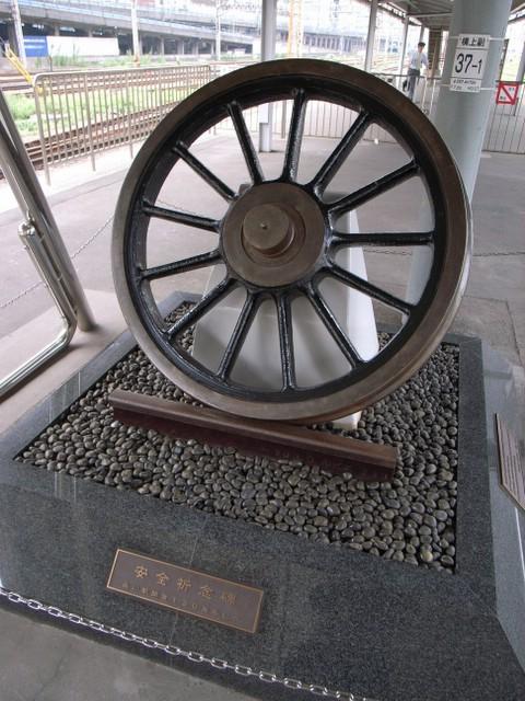 安全記念碑