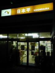日本平に到着