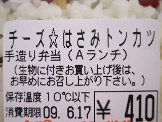 チーズ☆はさみトンカツ