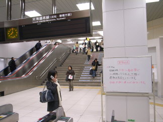 20070121station